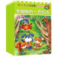 好孩子品格培养童话绘本(全6册)