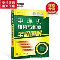 【速发a】电焊机结构与维修全程图解 电焊机维修技术教程书籍 电焊机电路
