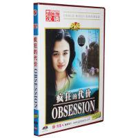 老电影碟片DVD光盘 疯狂的代价 1DVD 伍宇娟 谢园 李靖