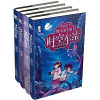 全4册时空车站系列儿童冒险探险小说故事书籍