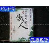 【二手旧书9成新】跟南怀瑾大师学做人 /王光耀编著 中国长安出版社
