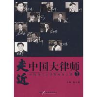 【正版二手书9成新左右】走近中国大律师 1 杨立娟 中国广播影视出版社
