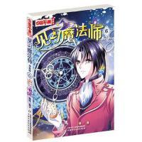 中国卡通漫画书:见习魔法师:漫画版.6 葵子绘 9787514823745