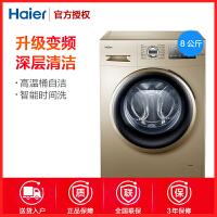 Haier/海尔 8公斤 智能变频 全自动 滚筒洗衣机 ABT自清洁 筒自洁EG8012B919GU1