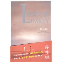 【二手旧书8成新】寂寞之歌 藤井树 9787807595335 万卷出版公司