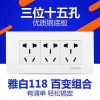 【好货优选】九孔插座雅白色118型开关原9孔多功能三位五孔电源