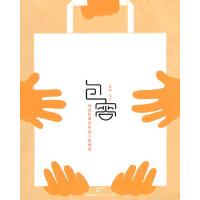 包容――身边的创意环保手提纸袋(平装)
