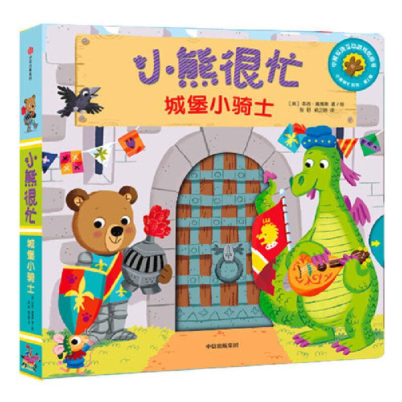 新版·小熊很忙·第2辑:城堡小骑士