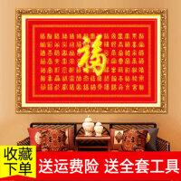 百福图十字绣新款中国风古典精准印花客厅大幅2米1.5米十字绣套件 丝线 2m*1m 精准印花 三股线绣