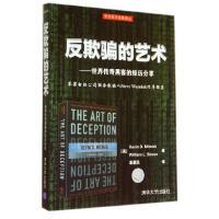 反欺骗的艺术:世界传奇黑客的经历分享新华书店正版畅销图书籍紫图图书
