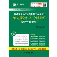2021年桂林电子科技大学机电工程学院901机械设计(B)[专业硕士]考研全套资料/901 桂林电子科技大学 机电工程