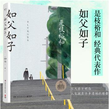 如父如子 日本电影大师是枝裕和真情流露之作 血缘与相伴的亲情,如何取舍 外国文学情感畅销书籍