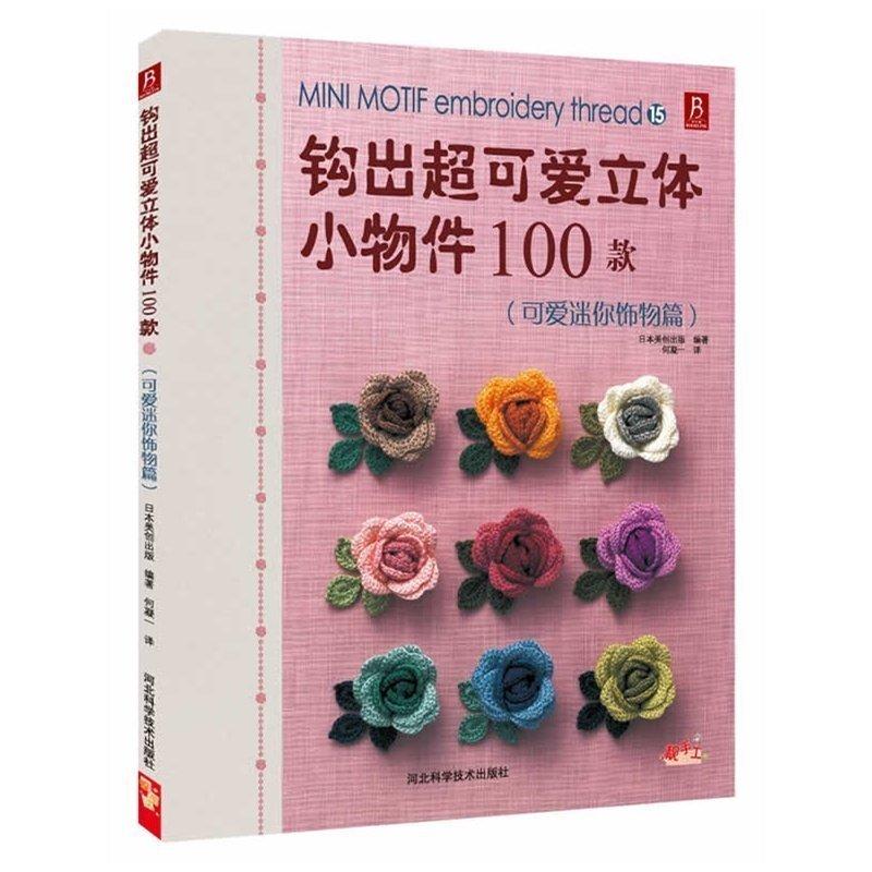 钩出超可爱立体小物件100款(可爱迷你饰物篇)diy手工编织刺绣 钩针