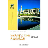 加州大学伯克利分校人文建筑之旅