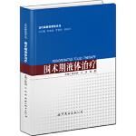 [二手正版旧书9成新]围术期液体治疗,薛张纲、江伟、蒋豪,世界图书出版公司