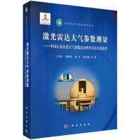 【按需印刷】-激光雷达大气参数测量――中国东部重要大气参数高分辨率垂直分布探查