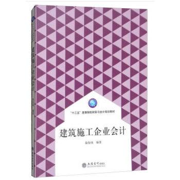 建筑施工企业会计