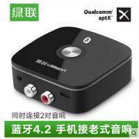 绿联 30445蓝牙接收器4.2音响箱电视功放AUX适配aptx发射无损音频