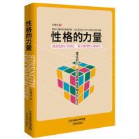 【二手书8成新】性格的力量 巫�^宸 天津教育出版社