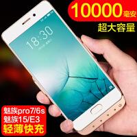16背夹电池pro7/6s超薄MX6充电宝15plus魅蓝note6手机壳E3冲