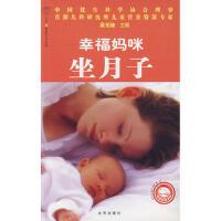 【二手旧书8成新】幸福妈咪坐月子 吴光驰 9787200070422 北京出版社