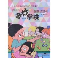 奇妙学校(拼音版)―蝴蝶结发卡