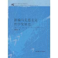 【旧书二手书8成新】新编马克思主义哲学发展史 安启念 中国人民大学出版社 978730005573