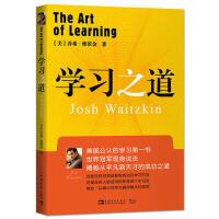 现货 学习之道 美国公认的学习书 世界现身说法 揭秘从平凡到天才的成功之道 16