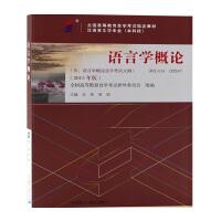 【正版】自考教材 自考 00541 语言学概论 2015年版沈阳贺阳 外语教学与研究出版社