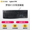 【苏宁易购】罗技(Logitech)K120有线键盘 USB笔记本台式电脑键盘办公家用静音防水键盘