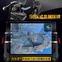 20190728110108090iPad平板电脑平板专用小米4华为M5mini4攻击开火射击明日之后荒野行动全军出击