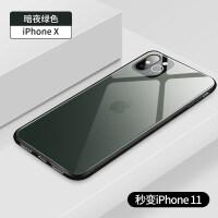 【好货优选】苹果11手机壳苹果x秒变iphone11玻璃iPhoneX新款改11pro硅胶iPhon