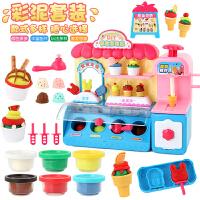 创意DIY雪糕店彩泥橡皮泥模具工具套装儿童冰淇淋玩具女孩