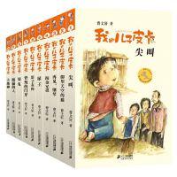 我的儿子皮卡系列全套10册 曹文轩系列儿童文学 课外书8-12-14岁 学生畅销成长小说读物书籍