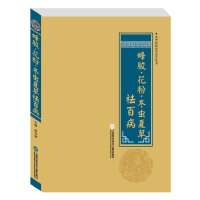 中华医学养生丛书:蜂胶・花粉・冬虫夏草祛百病