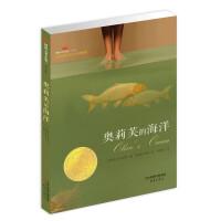 国际大奖小说・成长版――奥莉芙的海洋