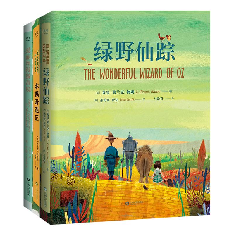 中国孩子必读的世界三大儿童文学名著:绿野仙踪+爱丽丝漫游奇境+木偶奇遇记(2018版)