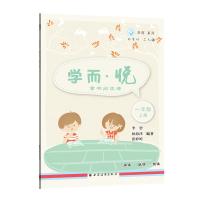 学而・悦――童书阅读课.一年级 上册
