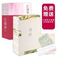 诗经+红楼梦(抖音推荐)