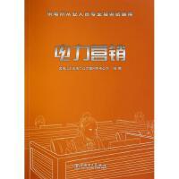 电力营销/供电所从业人员专业培训试题库