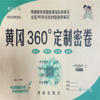 2017秋 黄冈360定制密卷 一年级上册数学 1年级上 人教版 配套RJ版/9787548805229