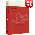 礼物的流动 阎云翔 著 成名之作 一个村庄 另作/私人生活的变革 社会学 互惠原则 社会网络 图书籍 上海人民出版社