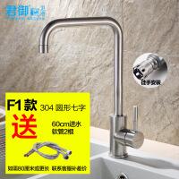 君御不锈钢洗菜盆水龙头用铜冷热水水槽厨房水龙头水暖卫浴洁具