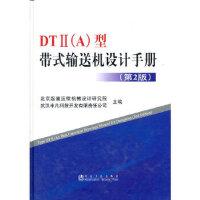 DTⅡ(A)型带式输送机设计手册