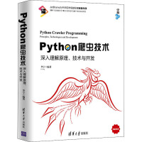 Python爬�x技�g 深入理解原理、技�g�c�_�l 李�� �
