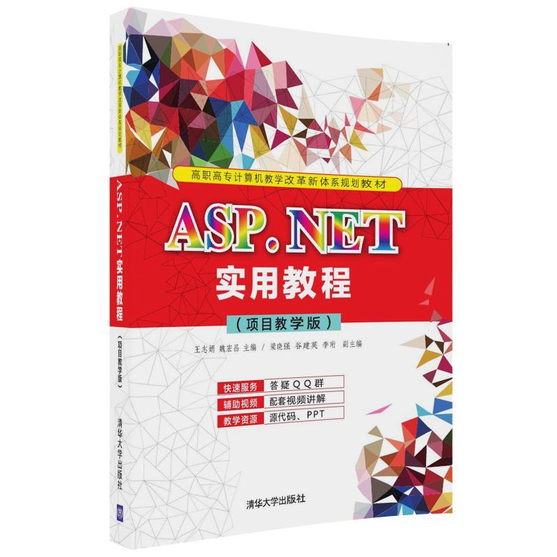 ASP.NET实用教程(项目教学版)