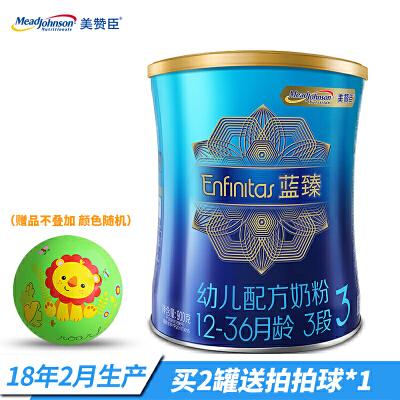 美赞臣3段900g蓝臻婴幼儿牛奶粉900g三段荷兰原罐原装进口新包装18年生产,买2罐送拍拍球