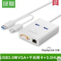 【支持礼品卡】绿联usb3.0转vga外置显卡 usb转vga转换器接口线/千兆网卡+2口hub