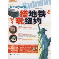 【二手书8成新】搭地铁玩纽约 彭欣乔 9787503234897