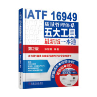 IATF 16949质量管理体系五大工具新版一本通 di2版 质量管理体系审核员培训认证教程书籍